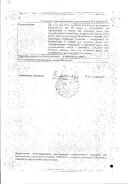 Димедрол (для инъекций) сертификат