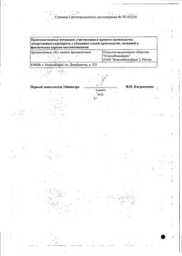 Диоксидин сертификат