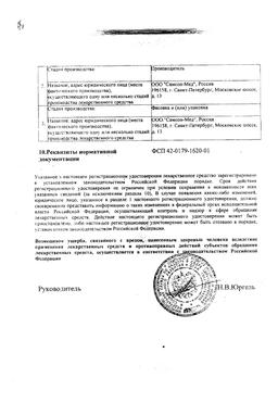 Желчь медицинская консервированная сертификат