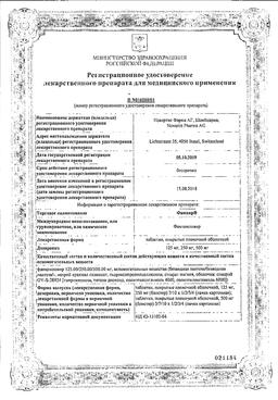 Фамвир сертификат