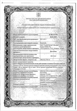Дигоксин сертификат