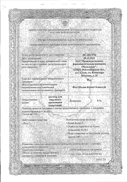 Йод сертификат