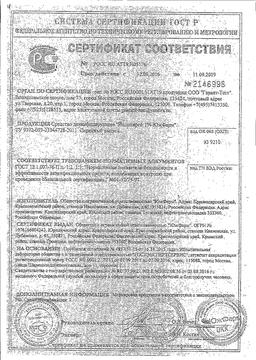 Йодопирон сертификат