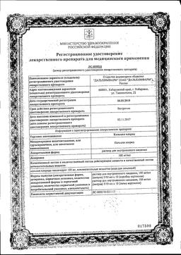Кальция хлорид сертификат