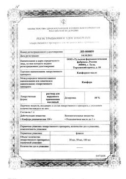 Камфорное масло сертификат