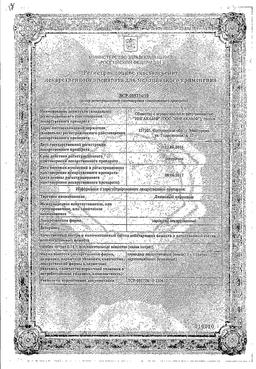 Ляписный карандаш сертификат