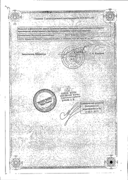Кардиовален сертификат