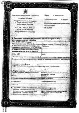 Карипазим сертификат