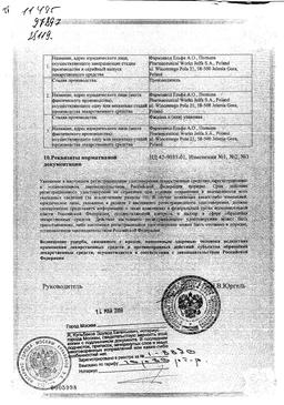 Аргосульфан сертификат