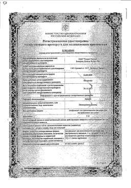 Ардуан сертификат