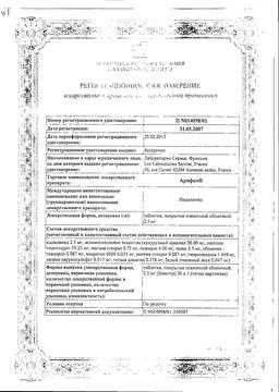 Арифон сертификат