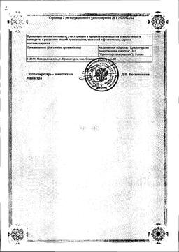 Крушины кора сертификат
