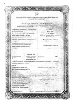 Аскорбиновая кислота сертификат