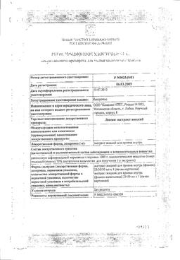 Левзеи экстракт жидкий сертификат