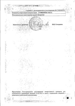 Левомицетин (глазные капли) сертификат