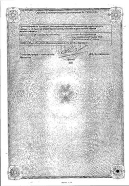 Лидаза сертификат