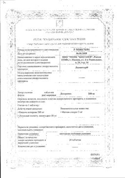 Лимонтар сертификат