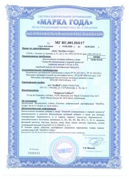 Элевит Планирование и первый триместр сертификат