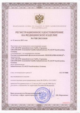 Хилопарин-Комод сертификат