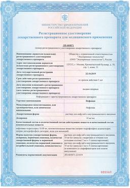 Нефопам сертификат