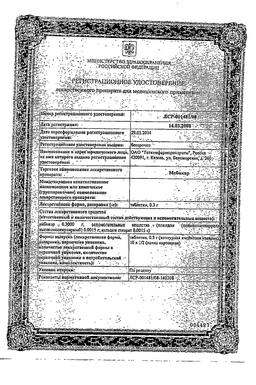 Мебикар сертификат