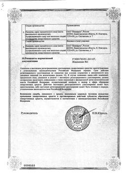 Метилурацил сертификат