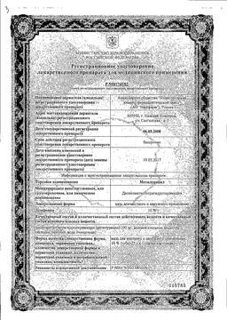 Метилурацил (мазь) сертификат