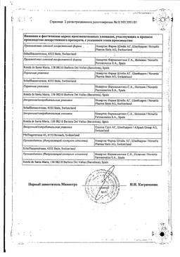 Диован сертификат