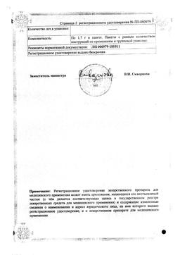 Микстура от кашля для взрослых сухая сертификат