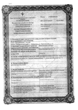 Никотиновая кислота (для инъекций) сертификат