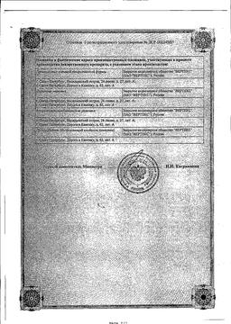 Ортофен сертификат