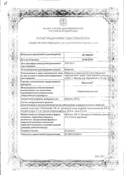 Пантогам сертификат
