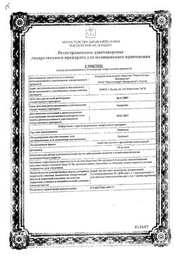 Лидокаин сертификат