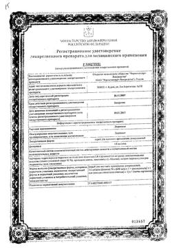 Лидокаин (спрей) сертификат