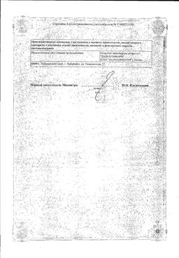 Пентамин сертификат