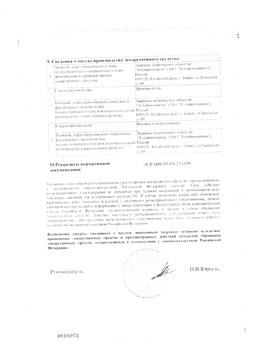 Пентовит сертификат