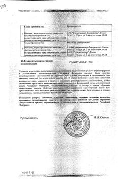 Пиразидол сертификат