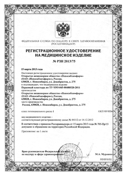 Перцовый пластырь сертификат