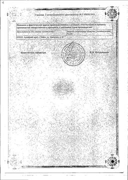Пропосол сертификат