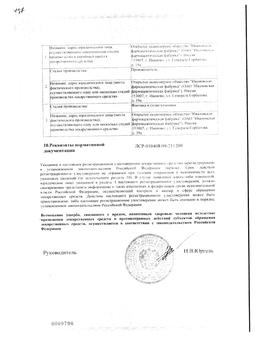 Пустырника настойка сертификат