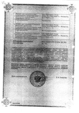 Ревит сертификат