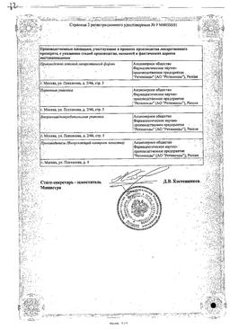 Ретинола пальмитат сертификат