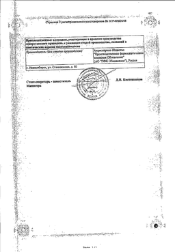 Атенолол сертификат