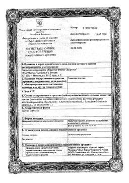 Ромашки цветки сертификат