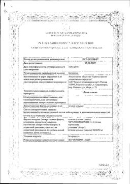 Льна семена сертификат