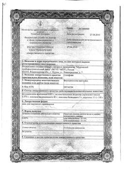 Синафлан сертификат