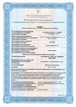Максиколд Лор Табс двойное действие сертификат
