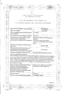 Атрикан 250 сертификат