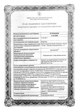 Аугментин сертификат