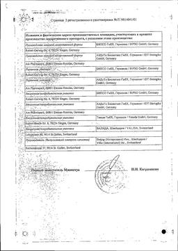 Венофер сертификат